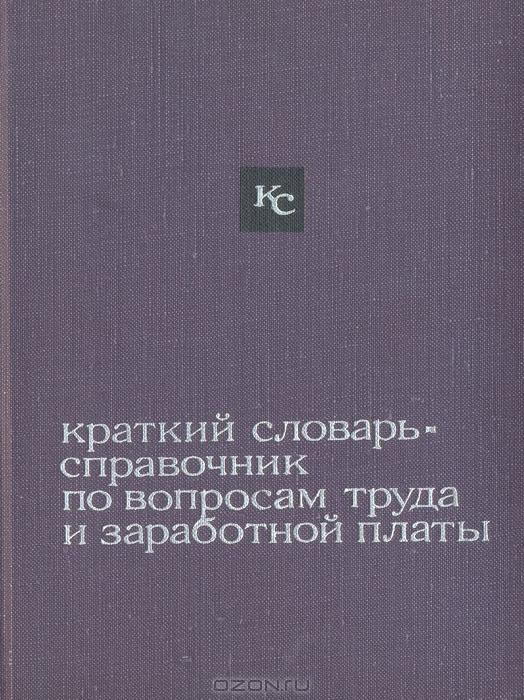Краткий словарь-справочник по вопросам труда и заработной платы