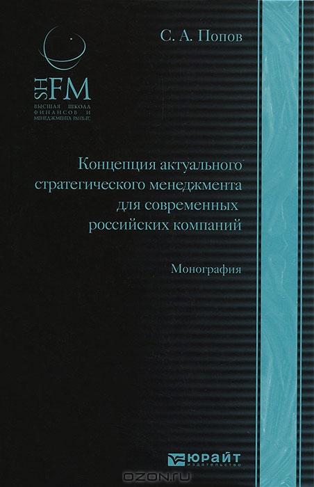 Концепция актуального стратегического менеджмента для современных российских компаний