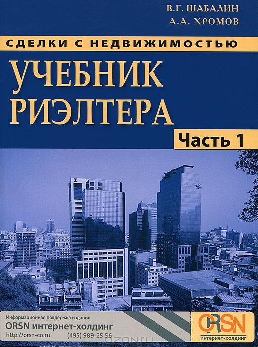 Сделки с недвижимостью.  Учебник риэлтера.  Часть 1