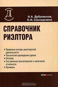 Справочник риэлтора