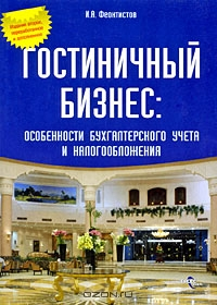 Гостиничный бизнес.  Особенности бухгалтерского учета и налогообложения