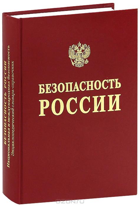 Безопасность России.  Национальная и международная безопасность