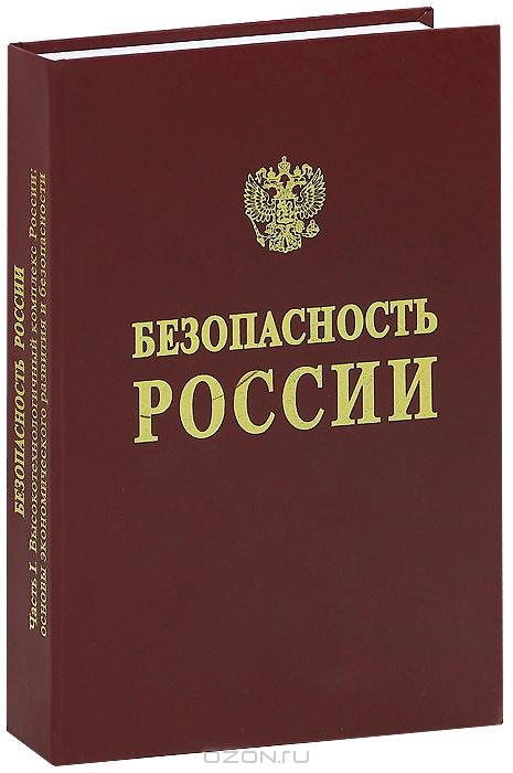 Безопасность России.  Высокотехнологичный комплекс и безопасность России.  В 2 частях.  Часть 1