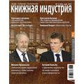 Книжная Индустрия. Май 2013