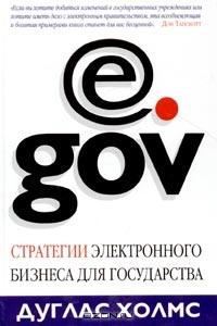e. gov.  Стратегии электронного бизнеса для государства
