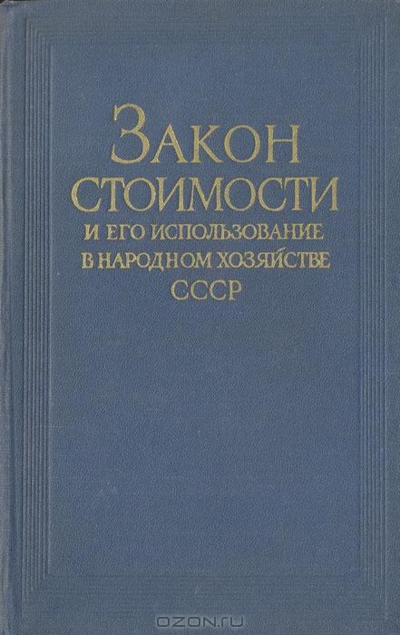Закон стоимости и его использование в народном хозяйстве СССР