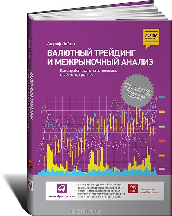 Валютный трейдинг и межрыночный анализ.  Как зарабатывать на изменениях глобальных рынков
