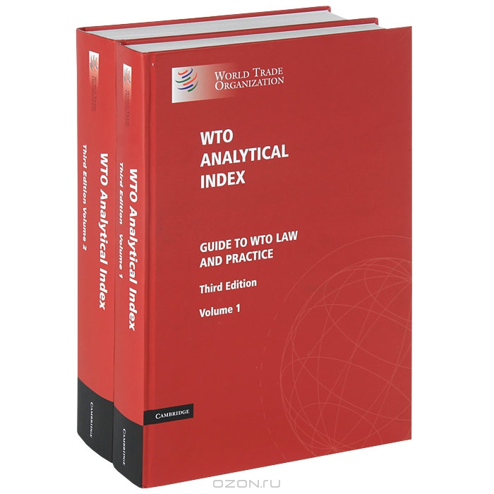 WTO Analytical Index: Guide to WTO Law and Practice  (комплект из 2 книг)