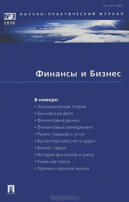 Финансы и бизнес, №3, 2010