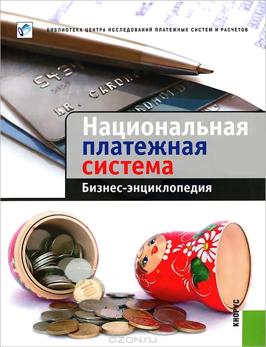 Национальная платежная система.  Бизнес-энциклопедия