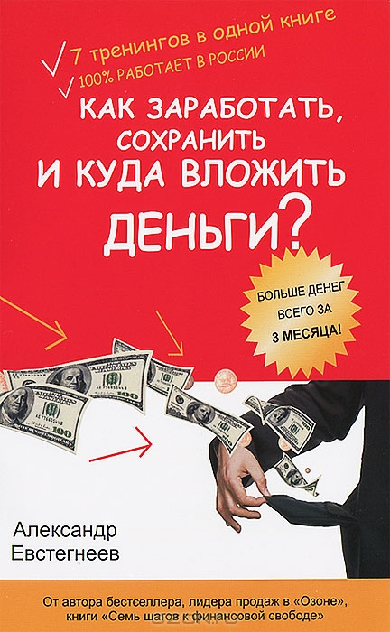 Как заработать,  сохранить и куда вложить деньги?