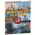 История финансов Москвы