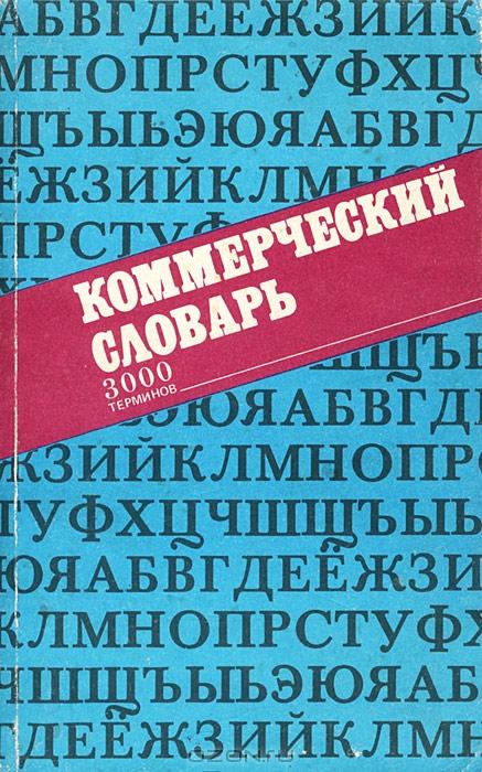 Коммерческий словарь