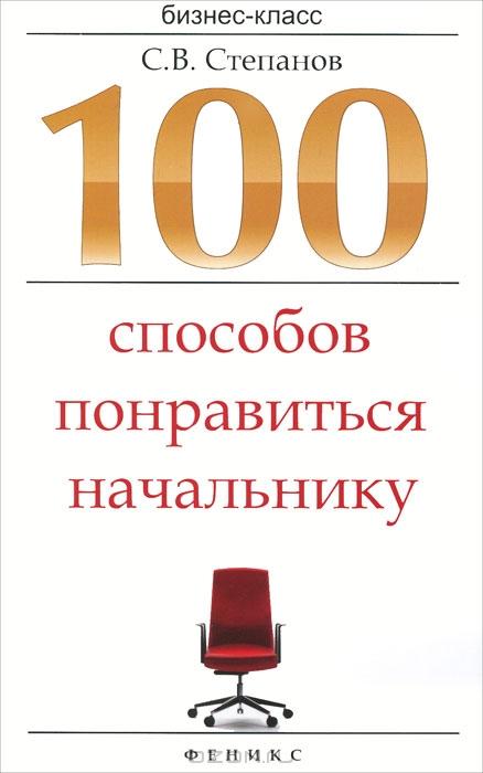 100 способов понравиться начальнику
