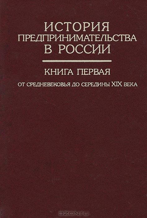 История предпринимательства в России.  Книга 1.  От средневековья до середины XIX века