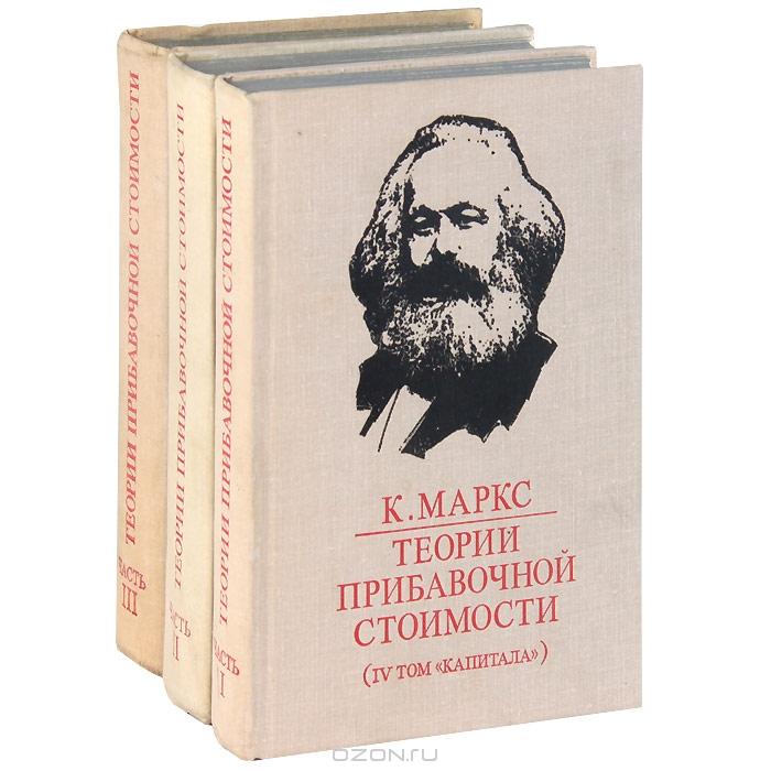 Теории прибавочной стоимости  (комплект из 3 книг)