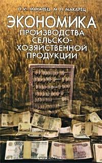 Экономика производства сельскохозяйственной продукции