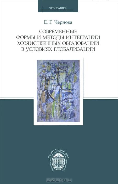 Современные формы и методы интеграции хозяйственных образований в условиях глобализации