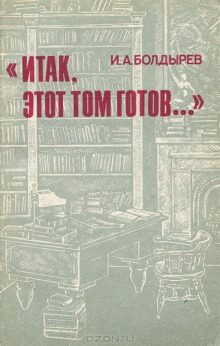 """""""Итак,  этот том готов…""""  (К истории создания окончательного варианта I тома """"Капитала"""" К.  Маркса)"""