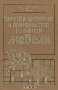 Конструирование и производство плетеной мебели