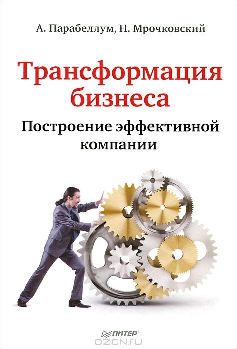 Трансформация бизнеса.  Построение эффективной компании