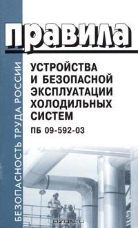 Правила устройства и безопасной эксплуатации холодильных систем. ПБ 09-592-03