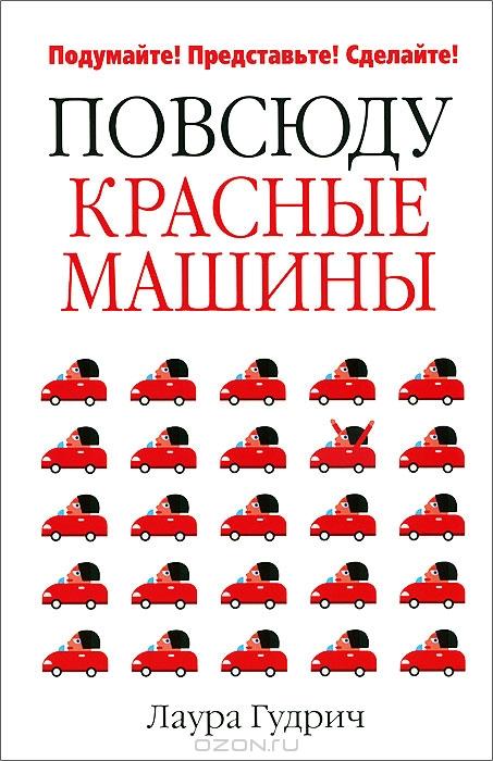 Повсюду красные машины