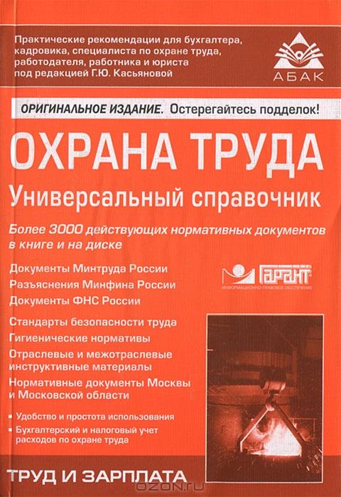 Охрана труда. Универсальный справочник (+ CD-ROM)