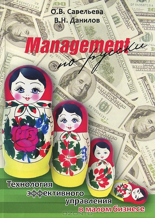 Management по-русски