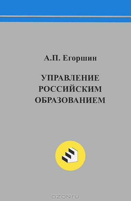 Управление российским образованием