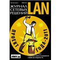 Журнал сетевых решений LAN, январь 2012