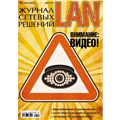 Журнал сетевых решений LAN, март 2012