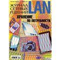 Журнал сетевых решений LAN, апрель 2012