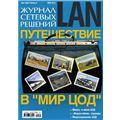 Журнал сетевых решений LAN, май 2012