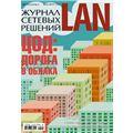Журнал сетевых решений LAN, июль-август 2012