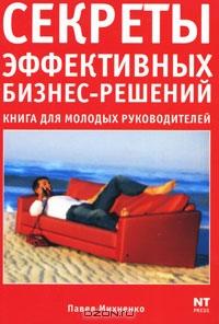 Секреты эффективных бизнес-решений. Книга для молодых руководителей