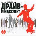 Драйв-менеджмент (аудиокнига MP3)
