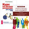 Эффективный менеджер. Курс по личному развитию (комплект из 2 книг)