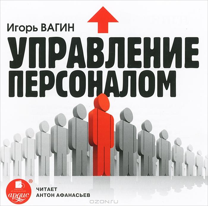 Управление персоналом  (аудиокнига MP3)