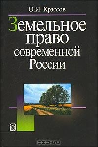 Земельное право современной России