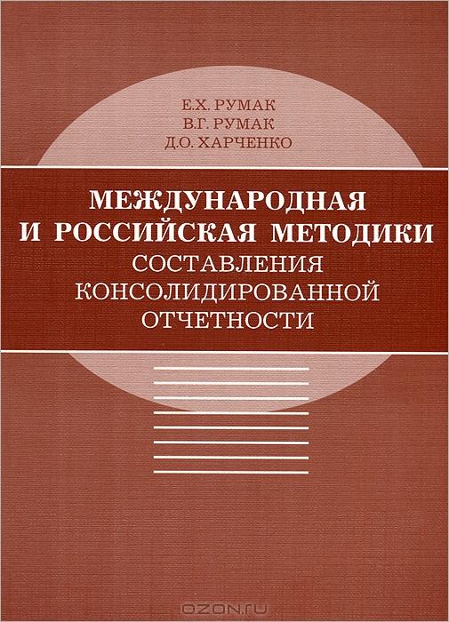 Международная и российская методики составления консолидированной отчетности