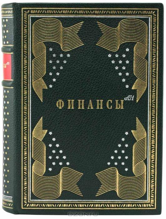 Финансы АН  (подарочное издание)
