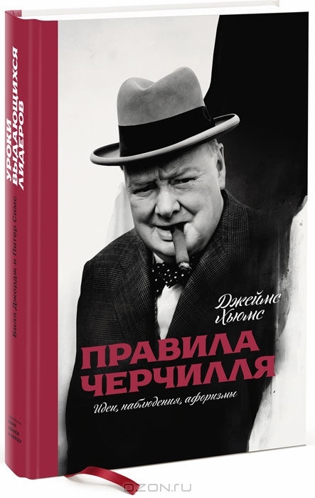 Правила Черчилля. Идеи, наблюдения, афоризмы