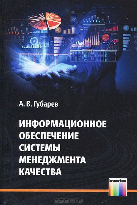 Информационное обеспечение системы менеджмента качества