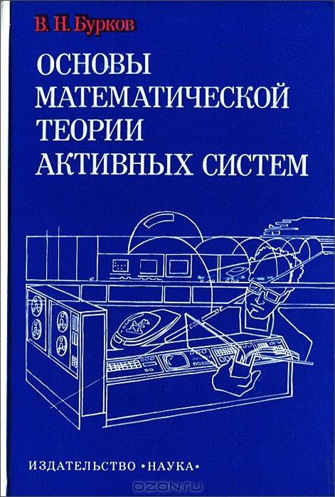 Основы математической теории активных систем