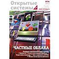 Журнал Открытые системы. СУБД №4