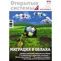 Журнал Открытые системы. СУБД №1