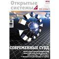 Журнал Открытые системы. СУБД №2