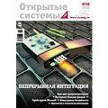 Журнал Открытые системы. СУБД №8