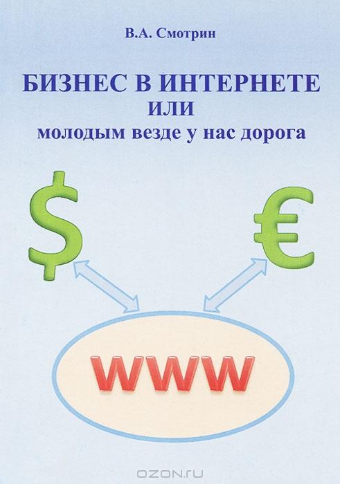Бизнес в интернете или молодым везде у нас дорога